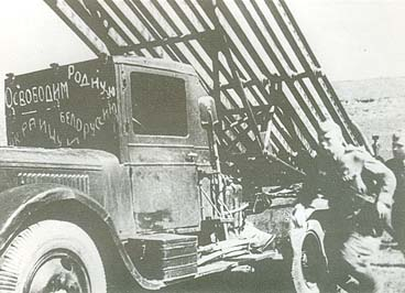 Боевая машина М-13 на шасси ЗИС-6. В послевоенных документах этой пусковой установке присвоено обозначение БМ-13