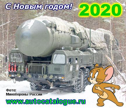 С Новым 2020 годом - годом 'Мыши'!