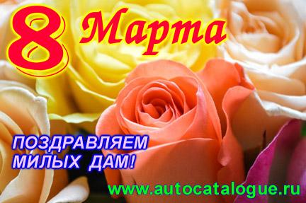 С праздником 8 Марта, милые дамы!